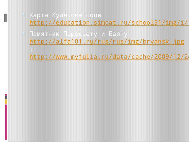 Карта Куликова поля http://education.simcat.ru/school51/img/i/1316625723_imag...