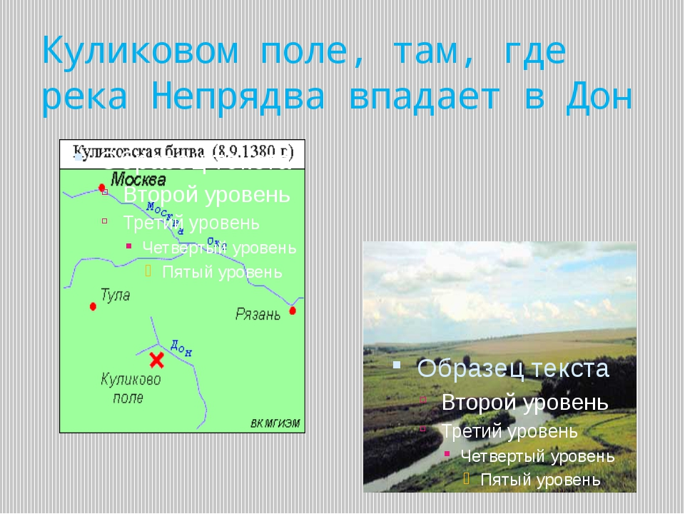 Куликовом поле, там, где река Непрядва впадает в Дон