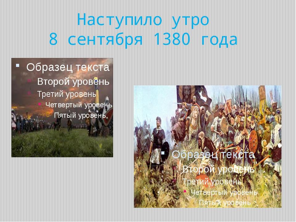 Наступило утро 8 сентября 1380 года