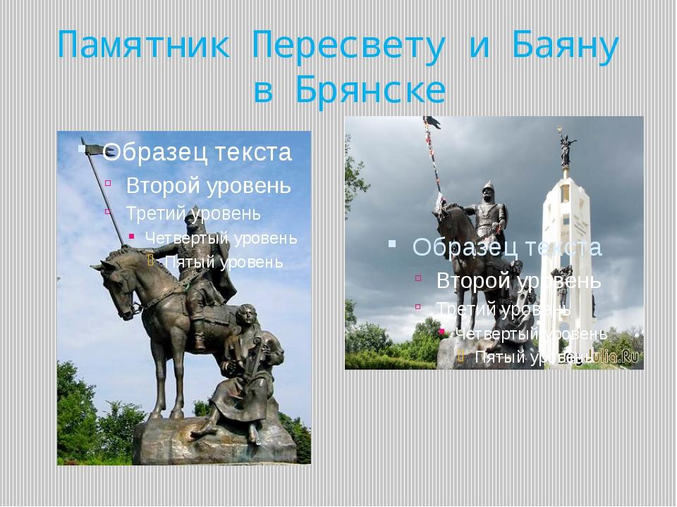 Памятник Пересвету и Баяну в Брянске
