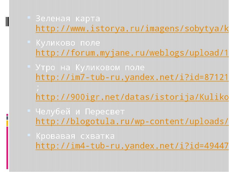 Зеленая карта http://www.istorya.ru/imagens/sobytya/kulik_r2.gif Куликово пол...