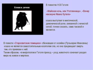 В повестях Н.В.Гоголя «Майская ночь, или Утопленница», «Вечер накануне Ивана