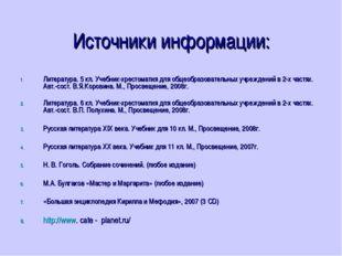 Источники информации: Литература. 5 кл. Учебник-хрестоматия для общеобразоват