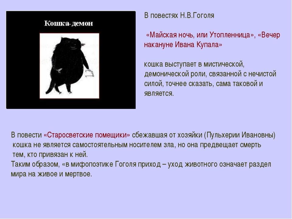 В повестях Н.В.Гоголя «Майская ночь, или Утопленница», «Вечер накануне Ивана...
