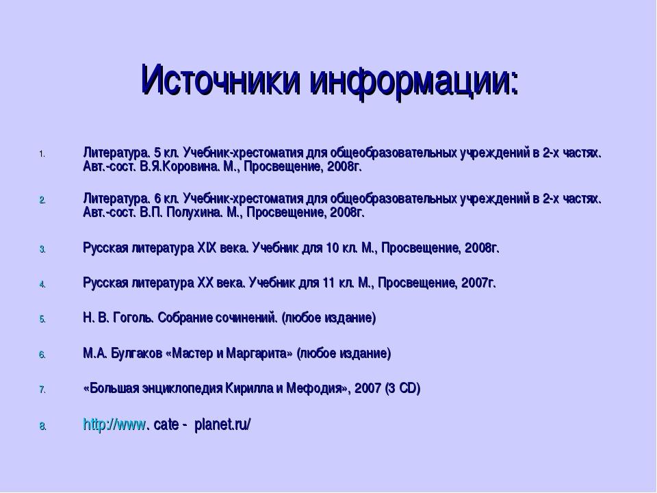Источники информации: Литература. 5 кл. Учебник-хрестоматия для общеобразоват...