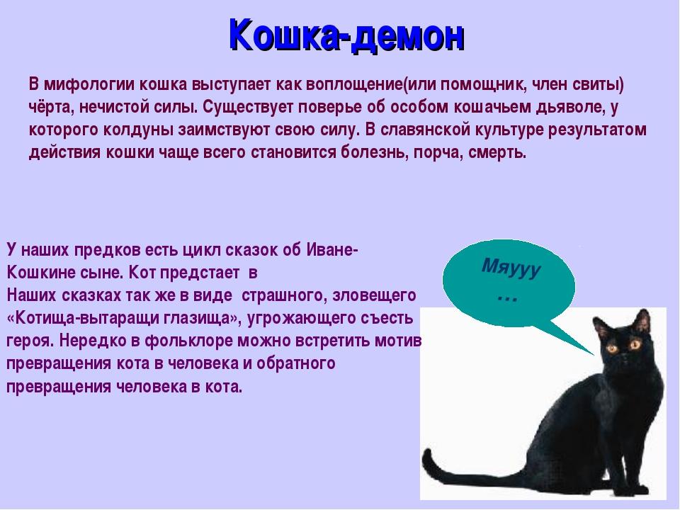 Кошка-демон В мифологии кошка выступает как воплощение(или помощник, член сви...