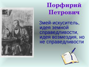 Порфирий Петрович Змей-искуситель, идея земной справедливости, идея возмездия