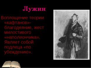 Лужин Воплощение теории «кафтанов»- благодеяние, жест милостивого «наполеончи