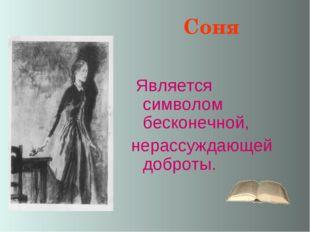 Соня Является символом бесконечной, нерассуждающей доброты.