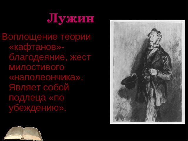 Лужин Воплощение теории «кафтанов»- благодеяние, жест милостивого «наполеончи...