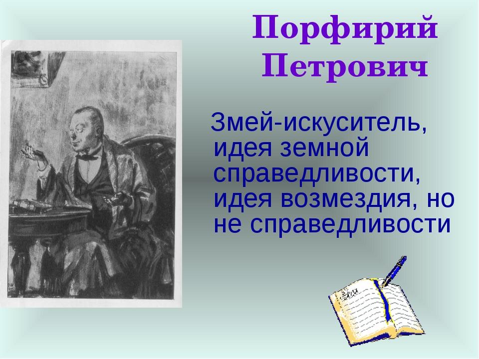 Порфирий Петрович Змей-искуситель, идея земной справедливости, идея возмездия...