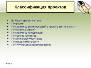 * Классификация проектов По характеру результата По форме По характеру домини
