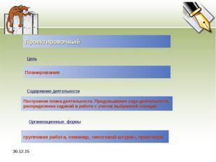 * Проектировочный Цель Планирование Содержание деятельности Построение плана