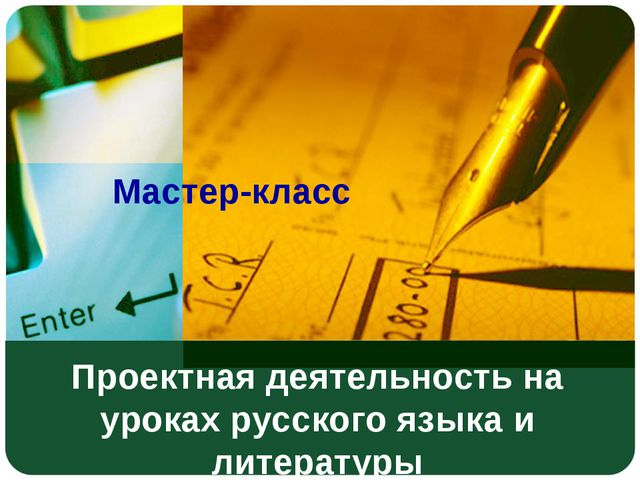 Проектная деятельность на уроках русского языка и литературы Мастер-класс