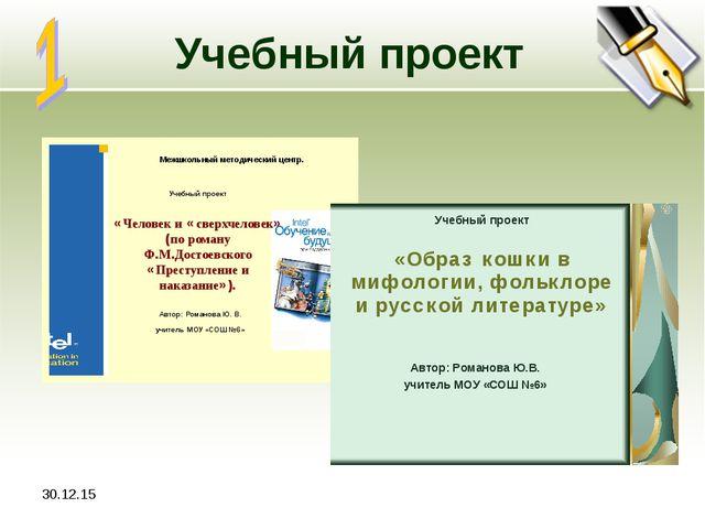 * Учебный проект