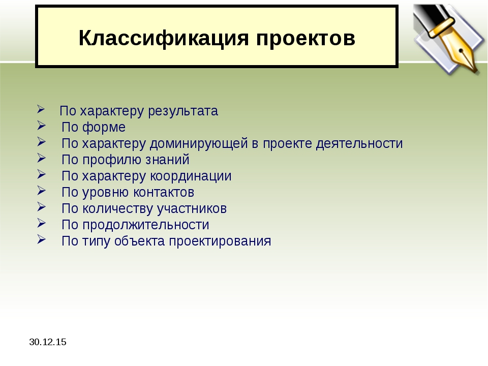 * Классификация проектов По характеру результата По форме По характеру домини...