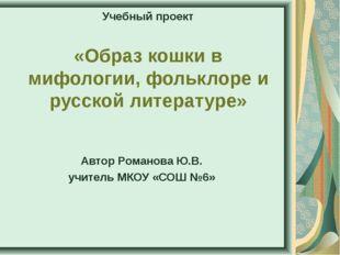 Учебный проект «Образ кошки в мифологии, фольклоре и русской литературе» Авто