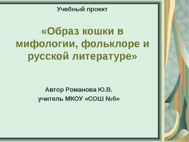 Учебный проект «Образ кошки в мифологии, фольклоре и русской литературе» Авто...