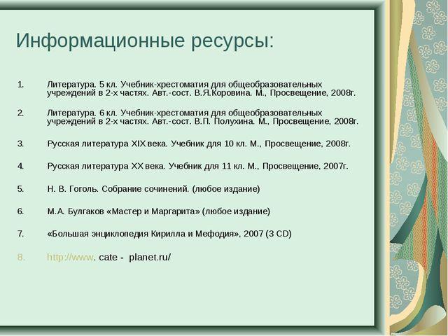 Информационные ресурсы: Литература. 5 кл. Учебник-хрестоматия для общеобразов...