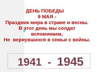 1941 - 1945 ДЕНЬ ПОБЕДЫ 9 МАЯ - Праздник мира в стране и весны. В этот день