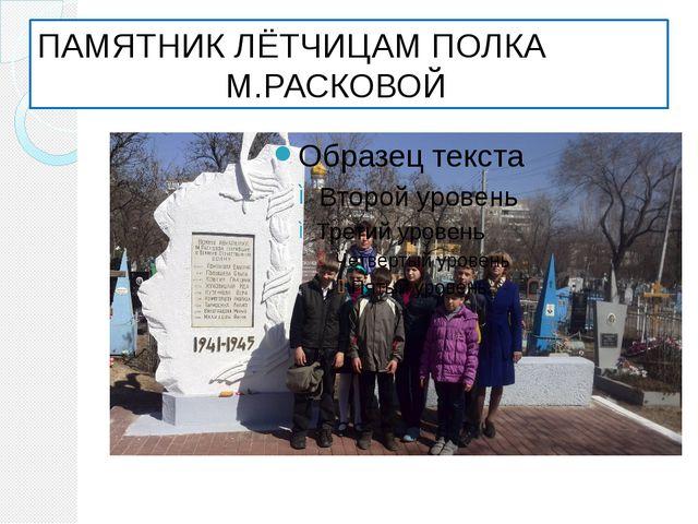 ПАМЯТНИК ЛЁТЧИЦАМ ПОЛКА М.РАСКОВОЙ