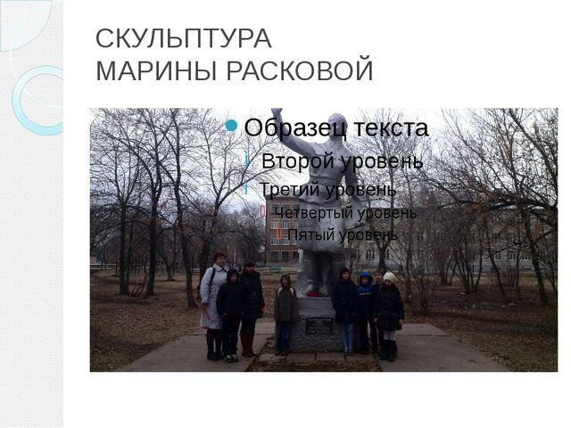 СКУЛЬПТУРА МАРИНЫ РАСКОВОЙ
