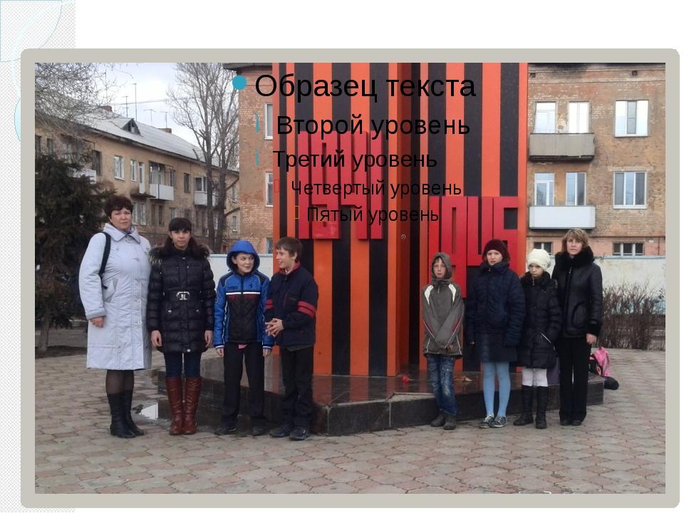 Памятник «Георгиевская лента»