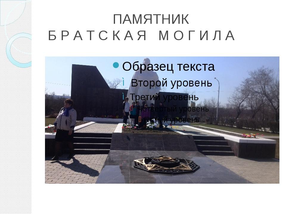 ПАМЯТНИК Б Р А Т С К А Я М О Г И Л А