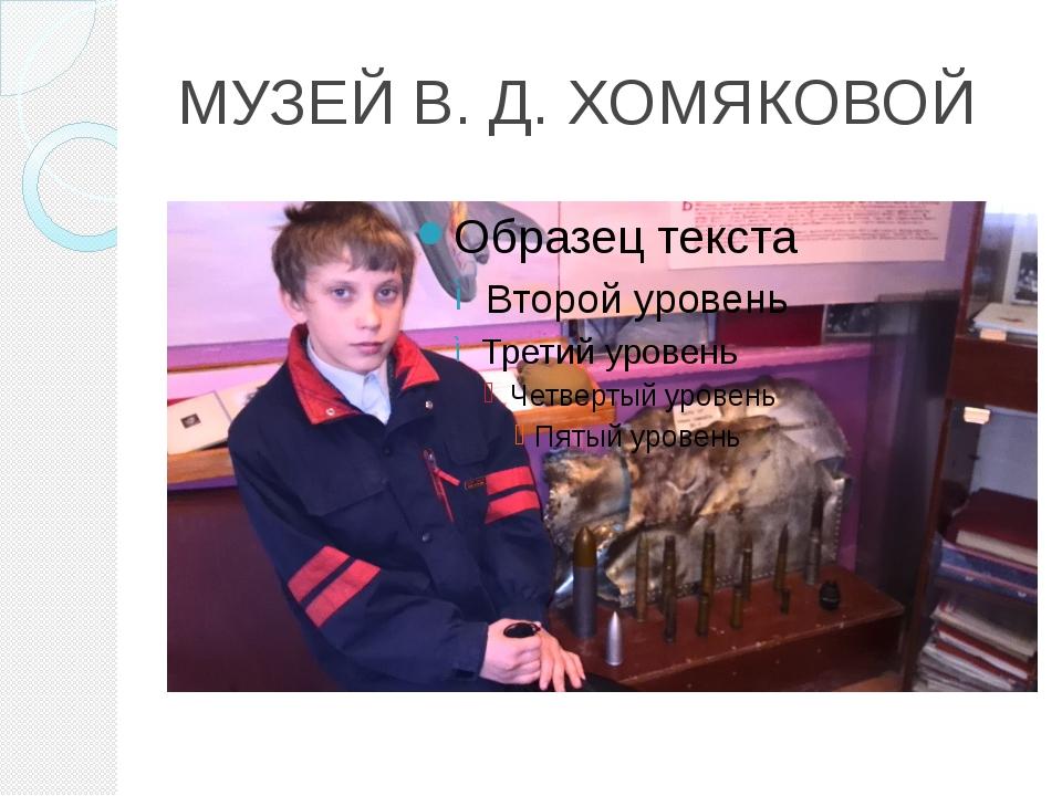 МУЗЕЙ В. Д. ХОМЯКОВОЙ