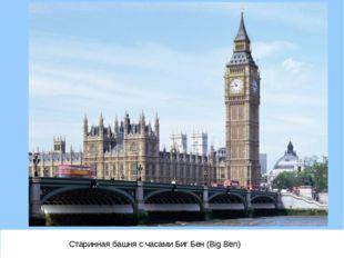Старинная башня с часами Биг Бен (Big Ben)