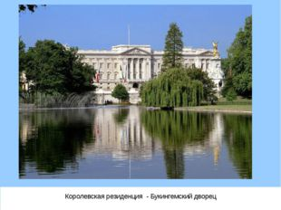 Королевская резиденция - Букингемский дворец