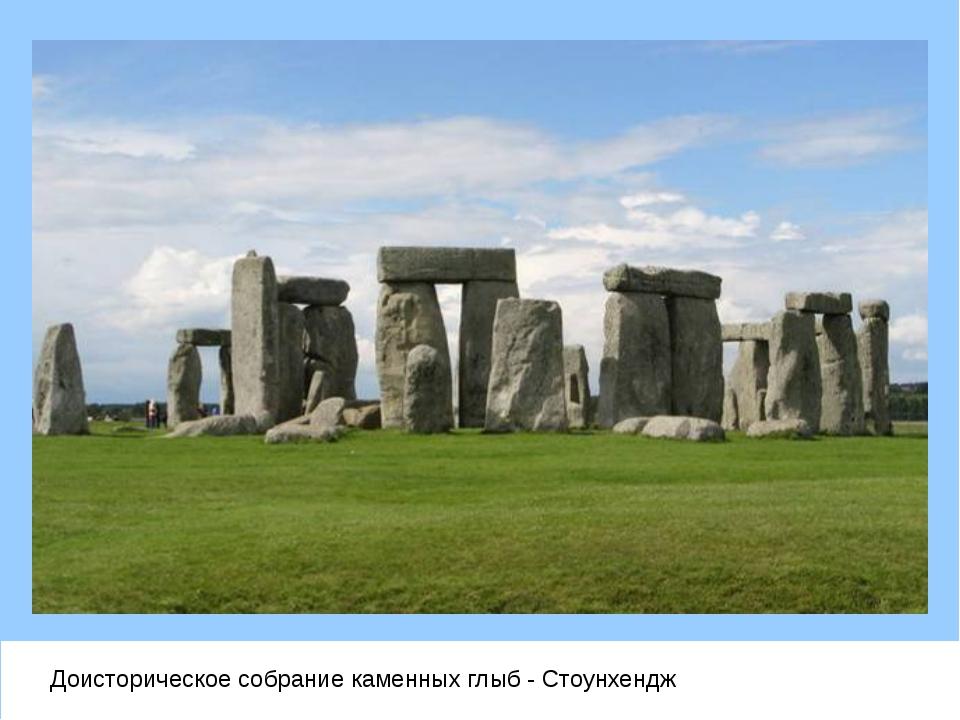 Доисторическое собрание каменных глыб - Стоунхендж