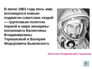 В июне 1963 года весь мир восхищался новым подвигом советских людей — группов
