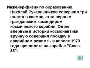 Инженер-физик по образованию, Николай Рукавишников совершил три полета в косм