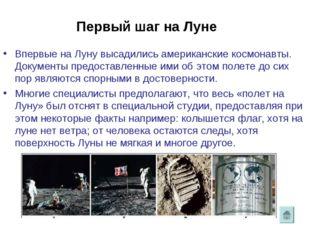 Первый шаг на Луне Впервые на Луну высадились американские космонавты. Докуме