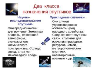 Два класса назначения спутников Научно-исследовательские спутники. Они предна