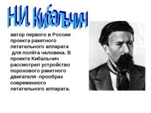 автор первого в России проекта ракетного летательного аппарата для полёта чел