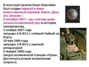 В конструкторском бюро Королёва был создан первый в мире искусственный спутни
