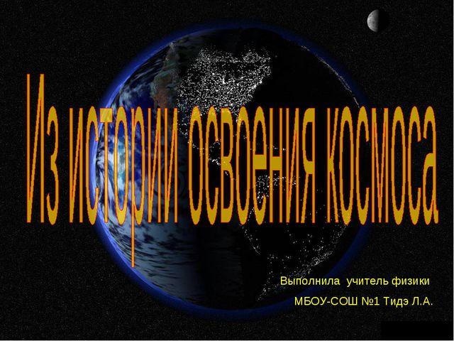 Выполнила учитель физики МБОУ-СОШ №1 Тидэ Л.А.