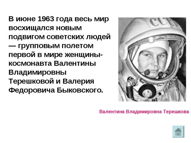 В июне 1963 года весь мир восхищался новым подвигом советских людей — группов...
