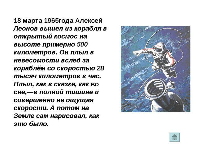 18 марта 1965года Алексей Леонов вышел из корабля в открытый космос на высоте...