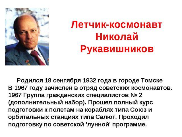 Родился 18 сентября 1932 года в городе Томске В 1967 году зачислен в отряд с...