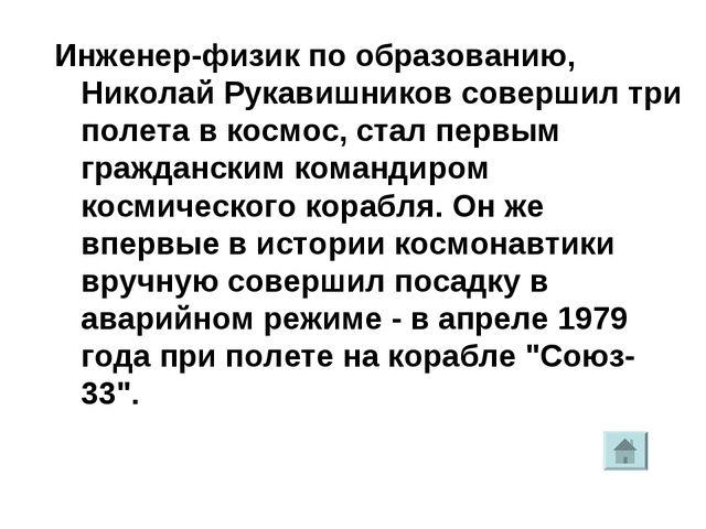 Инженер-физик по образованию, Николай Рукавишников совершил три полета в косм...