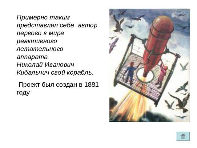 Примерно таким представлял себе автор первого в мире реактивного летательного...