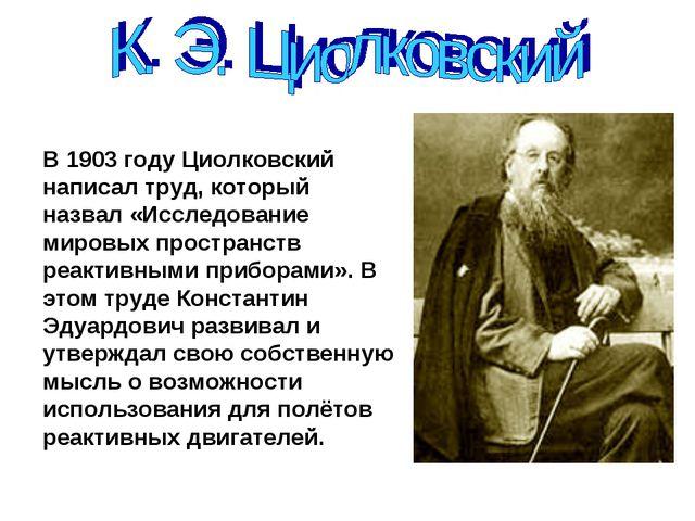 В 1903 году Циолковский написал труд, который назвал «Исследование мировых пр...