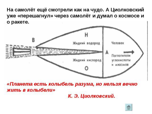 На самолёт ещё смотрели как на чудо. А Циолковский уже «перешагнул» через сам...