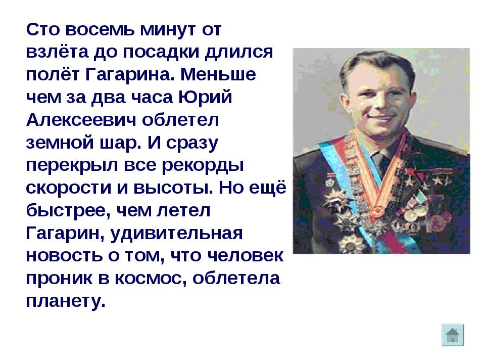 Сто восемь минут от взлёта до посадки длился полёт Гагарина. Меньше чем за дв...