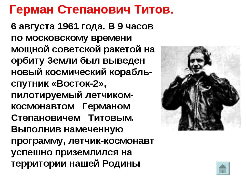 6 августа 1961 года. В 9 часов по московскому времени мощной советской ракето...