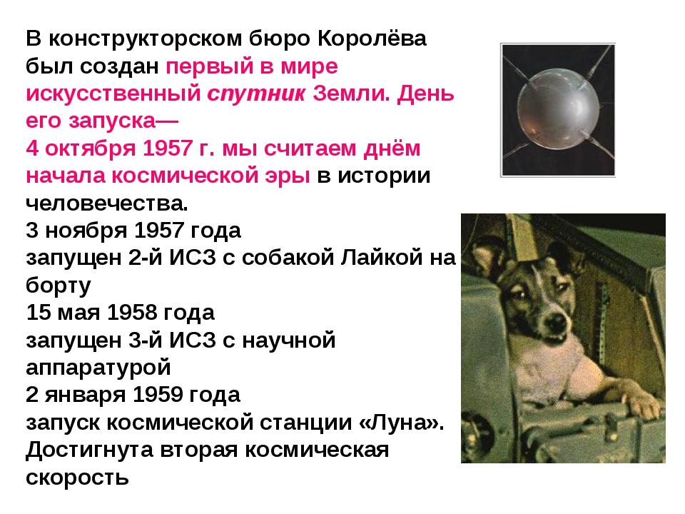 В конструкторском бюро Королёва был создан первый в мире искусственный спутни...