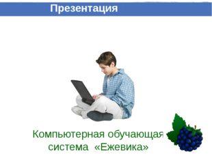 Компьютерная обучающая система «Ежевика» Презентация проекта Дистанционный иг